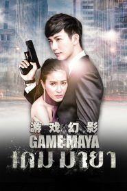 Game Maya 2017 17 cap | Korean drama tv, Taiwan drama, Thai drama