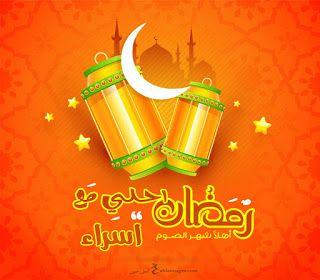 صور رمضان احلى مع اسمك 150 بوستات تهنئة رمضانية بالأسماء Ramadan Kareem Decoration Ramadan Cards Ramadan