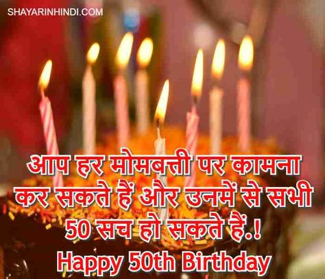 10 50th birthday wishes in hindi ideas in 2021 | 50th