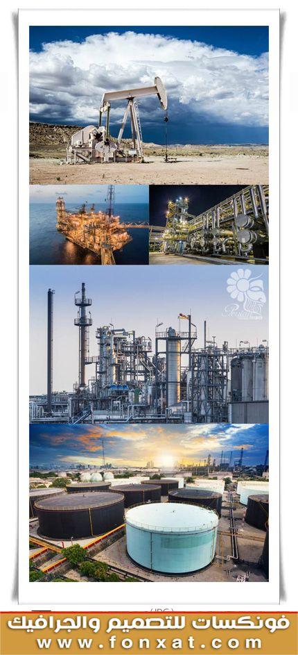تحميل صور منتاجات بتروالية باعلى جودة مواقع استخراج البيترول Image Oil Industry Photoshop
