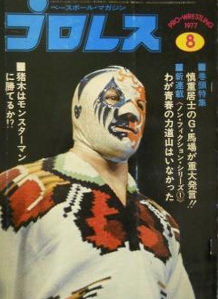 Mil Mascaras Cover Wrestling Magazine 1977 Nwa Eyelash Brands