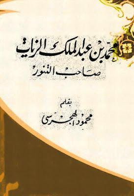محمد بن عبد الملك الزيات صاحب التنور محمود الهجرسي Pdf Arabic Calligraphy