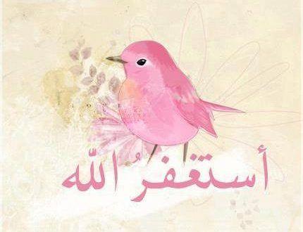 صور استغفار رمزيات و خلفيات استغفر الله العظيم و اتوب اليه ميكساتك Pink Wallpaper Wallpaper Photo