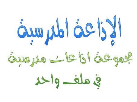 مقدمات إذاعة مدرسية مقدمة اذاعة مدرسية جاهزة للبنات والاولاد Check More At Https Www Mogtm3k Com D9 85 D9 82 Duaa Islam Arabic Calligraphy Classroom Decor