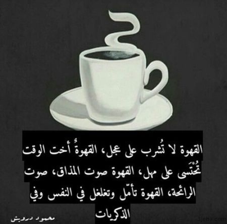 Arabic Love Quotes Coffee Quotes Love Quotes