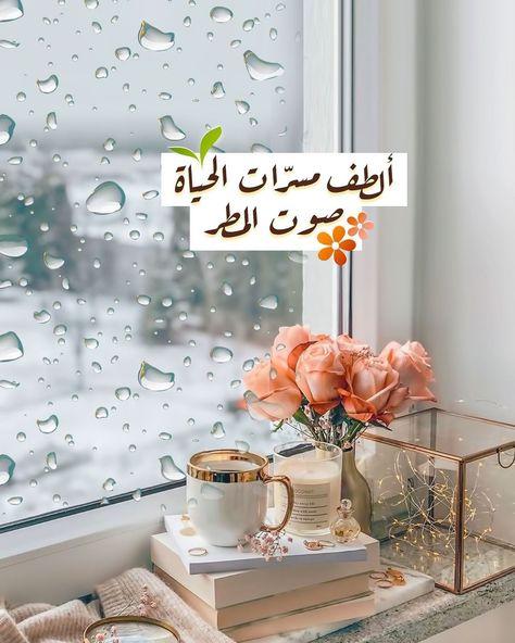 2 614 Likes 14 Comments Pearla0203 On Instagram ألط ف مسر ات الح ياة صوت المطر ㅤ ㅤ تصاميمي للمطر Circle Quotes Islam Beliefs Arabic Quotes