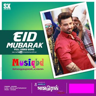 Eid Mubarak By Akassh Password 2019 Ft Shakib Khan Bubly Bangla Movie Mp3 Song Download In 2020 Mp3 Song Download Mp3 Song Songs