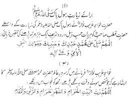 Dedaar E Mustafa Pbuh Beautiful Names Of Allah Urdu Poetry Kids Frocks Design