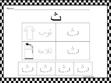 شيتات لتعلم كتابه الحروف العربيه حروف منقطه للكتابه عليها Arabic Handwriting Work Arabic Handwriting Arabic Alphabet Handwriting Worksheets