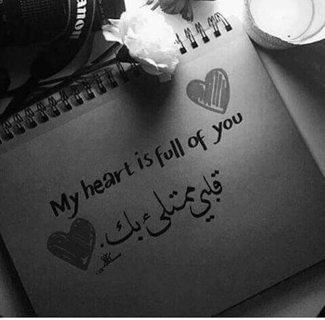 My Is Full Of You Arabic Love Quotes Islamic Love Quotes Love Quotes Wallpaper