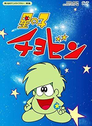 星の子チョビン 昭和のテレビアニメ 特撮ヒーロー 昭和 漫画 アニメ 子供番組