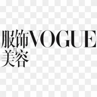 Vogue China Logo Vogue China 2019 April Hd Png Download Digital Art Tutorial Good Notes Png