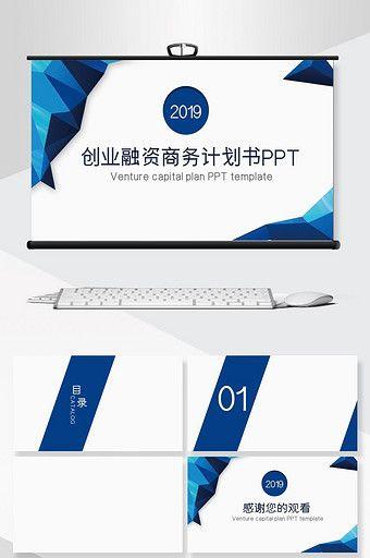 藍色創業融資商業計劃書ppt背景模板 Pptx Powerpoint素材免費下載 Pikbest Business Plan Ppt Business Planning Powerpoint