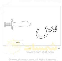 تلوين الحرف وصورة حرف السين تدريبات قبل الكتابة والتعرف على الحروف شمسات Alphabet Worksheets Arabic Alphabet Learning Arabic
