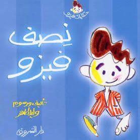 تحميل كتاب نصف فيزو ل وليد طاهر Pdf Character Fictional Characters Snoopy