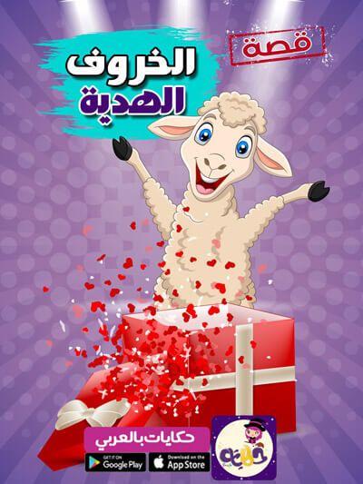 حوار بين عيد الفطر وعيد الاضحى 2020 للاطفال معلومات عن العيدين للاطفال بالعربي نتعلم Eid Ul Adha Eid Al Fitr Adha Mubarak