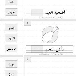 قصة عيد الاضحى التفاعلية مع رسم وتلوين قصص قصيرة تعليم القراءة والكتابة للمبتدئين 2 Jpeg Diagram Floor Plans