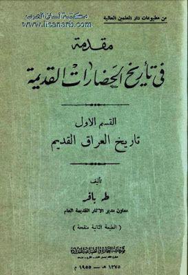 مقدمة في تاريخ الحضارات القديمة طه باقر Pdf My Books Books
