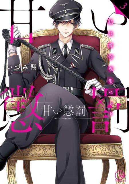 Amai Choubatsu Watashi Wa Kanshu Sen You Pet 1 Vol 1 Issue