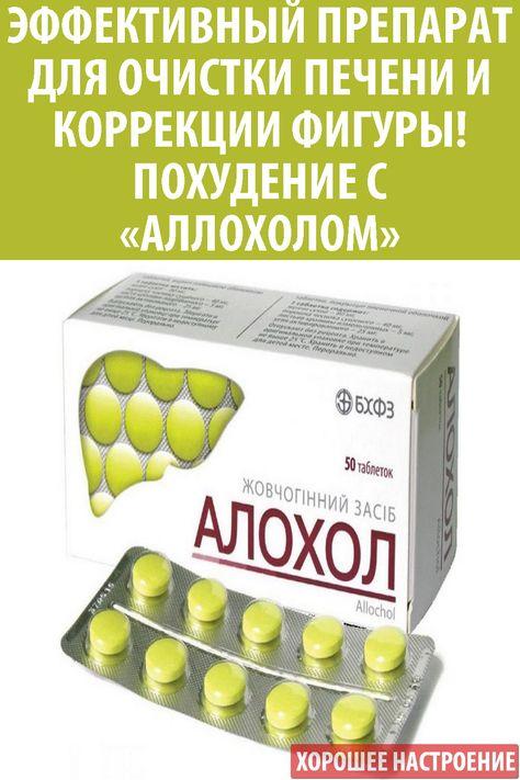 Аллохол Для Очистки И Похудения. Аллохол для похудения - отзывы о применении, цена и инструкция, как пить таблетки