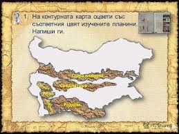 Rezultat S Izobrazhenie Za Konturna Karta Na Blgariya Printables