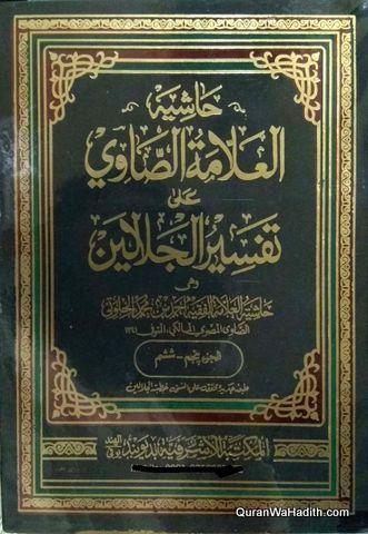Hashiya Al Sawi Ala Tafseer Jalalain حاشیۃ العلامۃ الصاوی علی تفسیر الجلالین Free Ebooks Download Books Free Books Download Free Ebooks Download