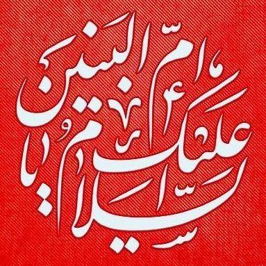 يا أم البنين Calligraphy Arabic Calligraphy Art
