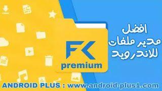 تحميل مدير الملفات File Commander Premium النسخة المدفوعة مجانا للاندرويد Android Apps App Chevrolet Logo
