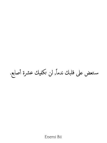 ستعض على قلبك ندما لن تكفيك عشرة أصابع Blue Flowers Arabic Calligraphy Math