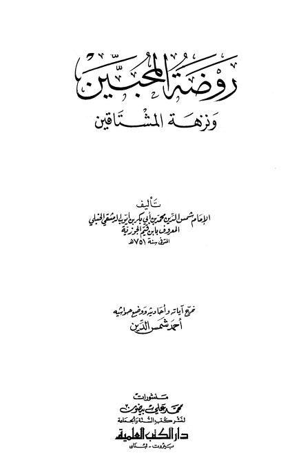 روضة المحبين و نزهة المشتاقين Free Download Borrow And Streaming Internet Archive Islam Facts Texts Internet Archive