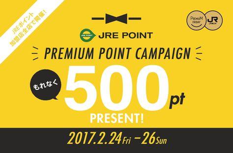 プレミアムフライデーJREPOINTプレゼントキャンペーン JR東日本の共通ポイントサイト - JRE POINT