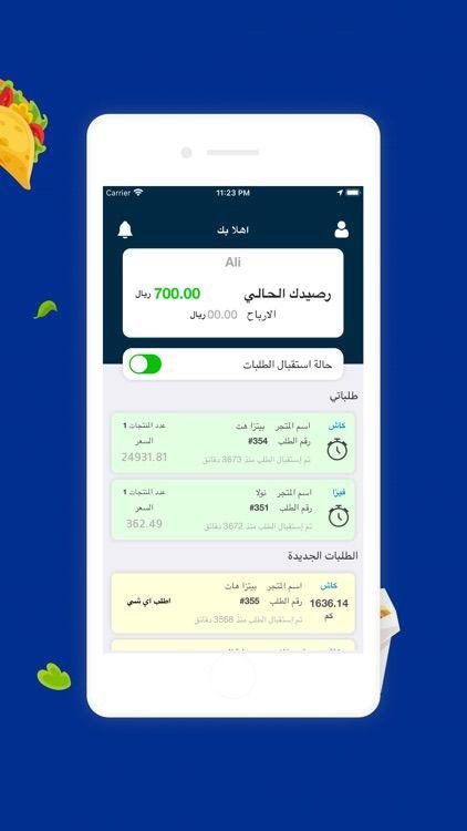 آمرني كابتن By El Abda3 Co In 2021 App 85th