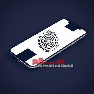 أجمل خلفيات و صور نادي السد القطري للجوال للموبايل 2021 Al Sadd Sc Wallpapers Convenience Store Products Wallet Sports