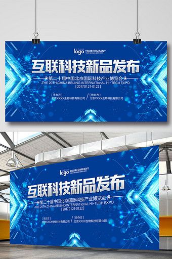 Internet Technology Product Launch Poster Board Design