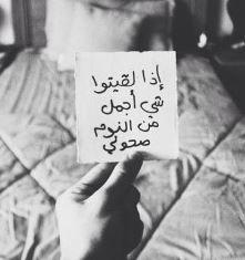 حكم عن النوم امثال وحكم عن النوم Words Arabic Words Black Aesthetic Wallpaper