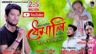 Kotha Kobo Nejanung Assamese Song Download Lyrics In 2020 Songs Lyrics Yours Lyrics
