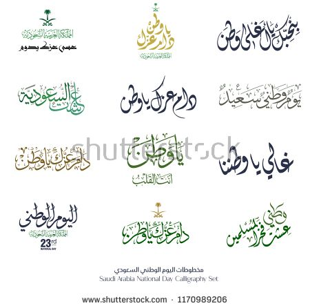 Vectorsicon Com Download Vector Icons National Day Arabic Calligraphy Slogans For The Kingdom Of Saudi Arabia Indepen National Day National Stock Images Free
