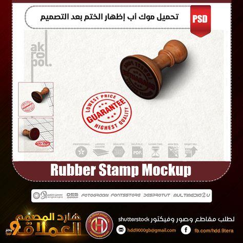 تحميل موك أب إظهار الختم بعد التصميم Rubber Stamp Mockup موك أب رائع لإظهار الختم بعد تصميمه الملفات بصيغة Psd Logo Illustration Design App Design Mockup
