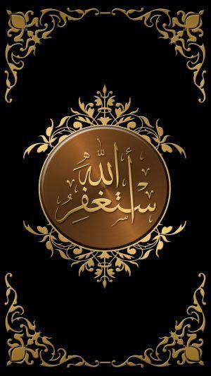 1080x1920 Mobile Wallpaper 1080x1920 Mobile Wallpaper Iphone Samsung Wallpapers Huawei Phone Bac Islamic Art Calligraphy Islamic Art Islamic Paintings