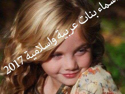 أجمل أسماء بنات عربية وتركية وإسلامية من القرأن 2019 Band