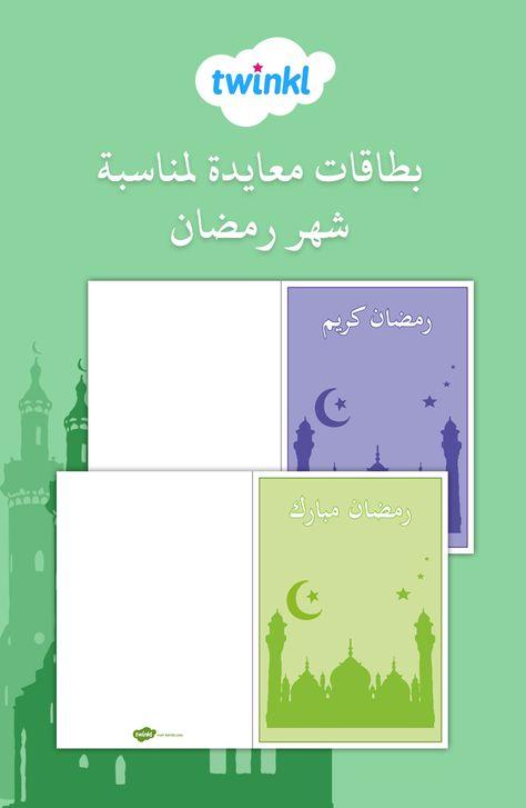 بطاقات معايدة لشهر رمضان Independent Writing Writing Activities Childrens Learning