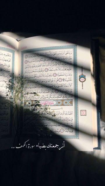صور جمعة مباركة أجمل الصور ليوم الجمعة مختارة مداد الجليد Quran Wallpaper Quran Quotes Islamic Pictures