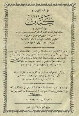 كتاب أحكام القرآن الجزء الثانى أبو بكر بن العربي Pdf Bullet Journal Personalized Items Journal