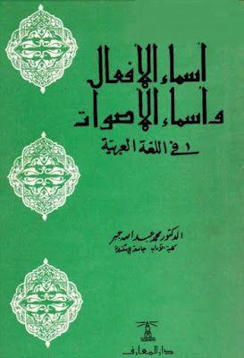 أسماء الأفعال وأسماء الأصوات في اللغة العربية محمد عبد الله جبر Pdf Books Free Download Pdf Messages Books