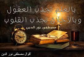 عبارات جميلة بالعلم تجذب العقول وبالأخلاق تجذب القلوب مصطفى نور الدين Yale