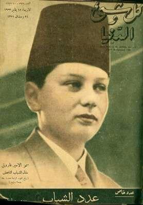 الاميرفاروق على كل شيء والدنيا Old Egypt Arab Celebrities Egypt