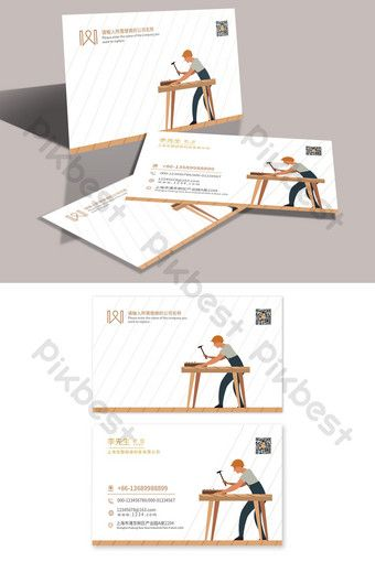 Woodworking Wooden Furniture Business Card Template Psd Free Download Pikbest In 2020 Business Card Template Business Card Template Psd Card Template