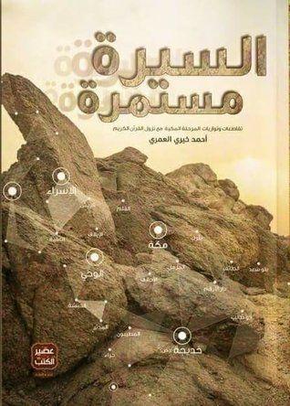 السيرة مستمرة By أحمد خيري العمري Long Books Short Books Books