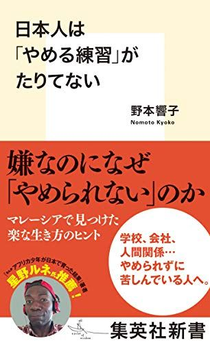 ダウンロード 日本人は やめる練習 がたりてない 集英社新書 無料 野本 響子 ダウンロード 無料 新書 本 ダウンロード