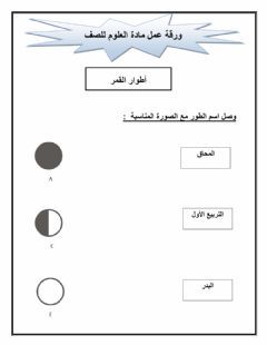 اطوار القمر Language Arabic Grade Level 6 School Subject علوم Main Content Moon Other Contents اطوار In 2021 Islamic Kids Activities Worksheets Online Activities
